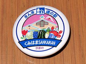 きんき道の駅 くみはまSANKAIKAN