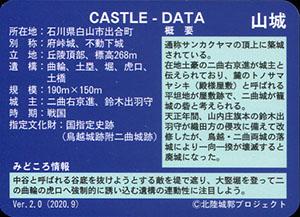 二曲城 Ver.2.0 いしかわ城郭カード