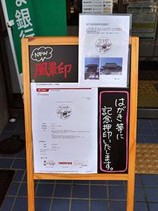 金沢宝船路郵便局