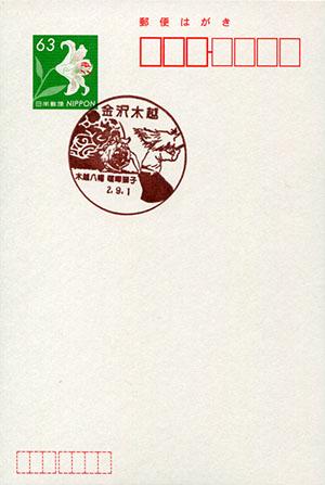 金沢木越郵便局