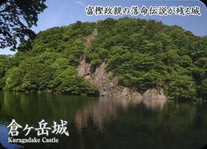 倉ヶ岳城 いしかわ城郭カード