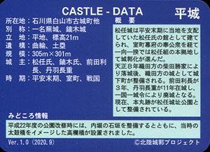 松任城 いしかわ城郭カード