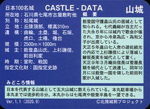 七尾城 Ver.1.1 いしかわ城郭カード