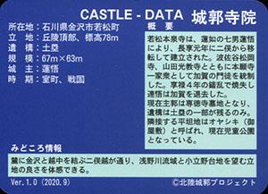 若松本泉寺 いしかわ城郭カード