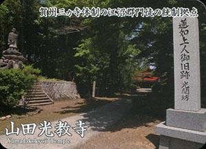 山田光教寺 いしかわ城郭カード