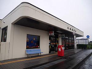 北条郵便局