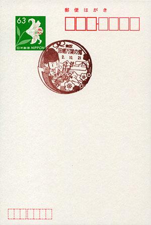 因幡万葉の郷郵便局