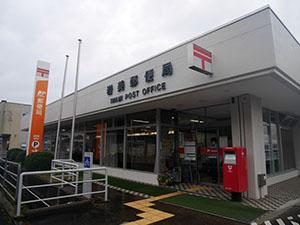 岩美郵便局