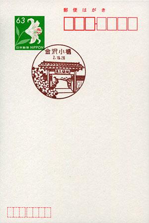 金沢小橋郵便局