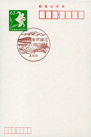 金沢諸江郵便局