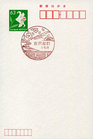 金沢桜町郵便局