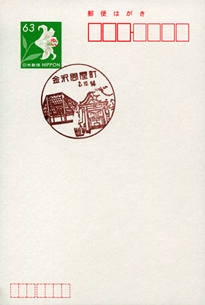 金沢問屋町郵便局