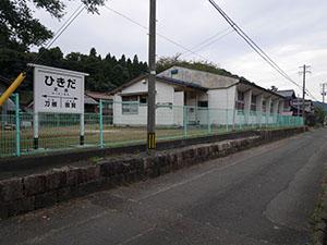 小刀根トンネル(疋田駅跡)