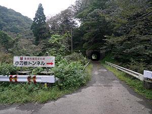 小刀根トンネル