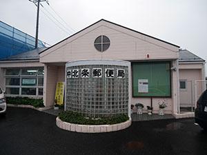 中北条郵便局