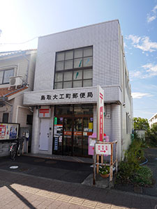 鳥取大工町郵便局