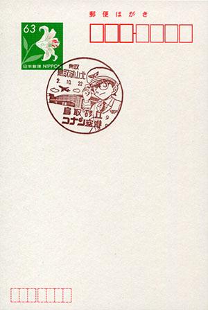 鳥取湖山北郵便局
