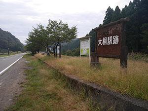 山中トンネル(大桐駅跡)