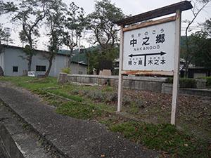柳ヶ瀬トンネル(中之郷駅跡)