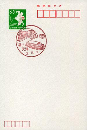 天津郵便局
