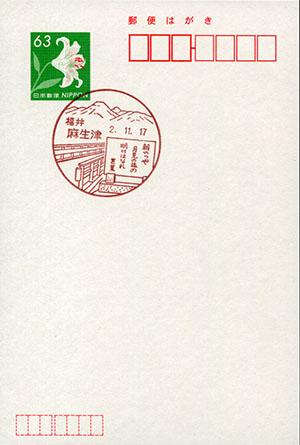 麻生津郵便局