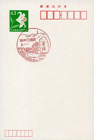 福井江端町郵便局