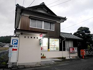 糸生郵便局