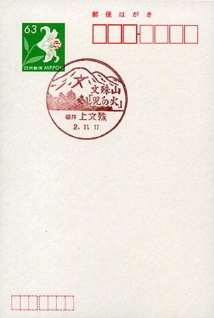上文殊郵便局