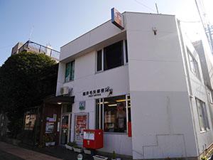 福井毛矢郵便局