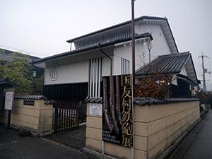 国友藤兵衛