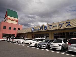 きんき道の駅 丹波マーケス
