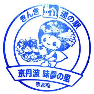 きんき道の駅 京丹波味夢の里