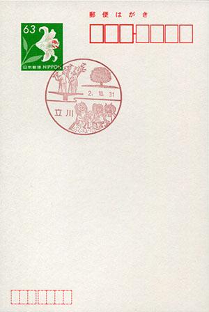 立川郵便局