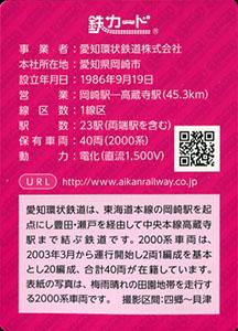 愛知環状鉄道 20.07