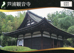 芦浦観音寺 日本遺産滋賀カード
