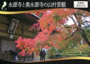 永源寺と奥永源寺の山村景観 日本遺産滋賀カード