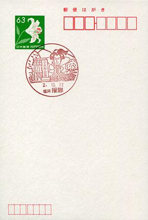 服間郵便局
