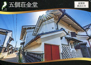 五個荘金堂 日本遺産滋賀カード
