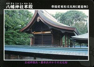 八幡神社本殿 土岐明智氏・妻木氏ゆかりの文化財