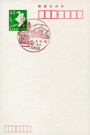 河和田郵便局