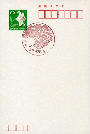 北中山郵便局