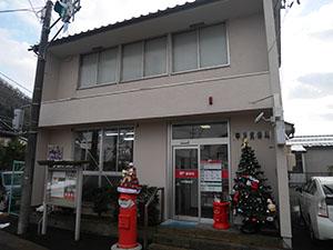 中河郵便局