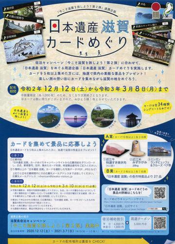 日本遺産滋賀カードめぐり