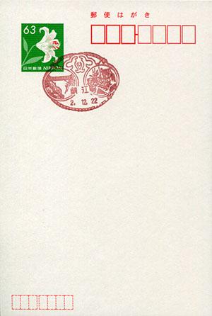 鯖江郵便局