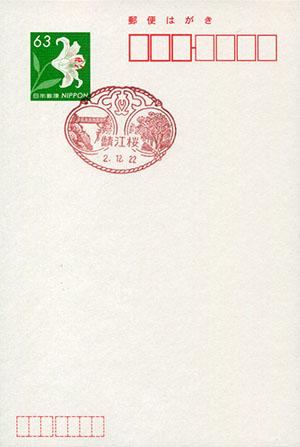 鯖江桜郵便局