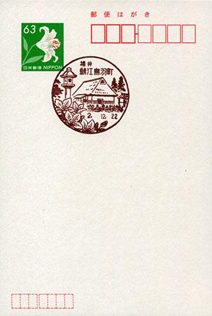 鯖江鳥羽町郵便局