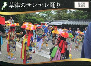 草津のサンヤレ踊り 日本遺産滋賀カード