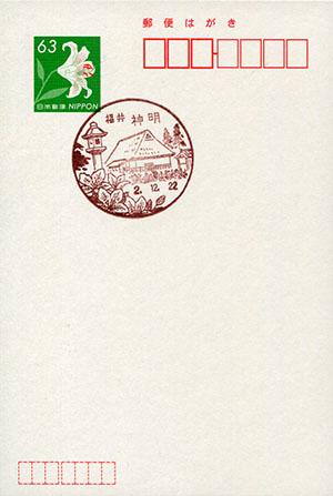 神明郵便局