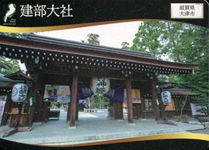 建部大社 日本遺産滋賀カード