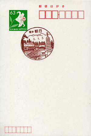 朝日郵便局
